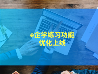 【2019.7.18】e企学平台练习功能全新改版上线
