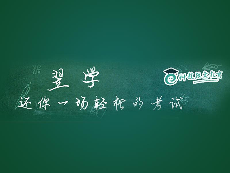 【201911.08】【翌学】科技改变教育
