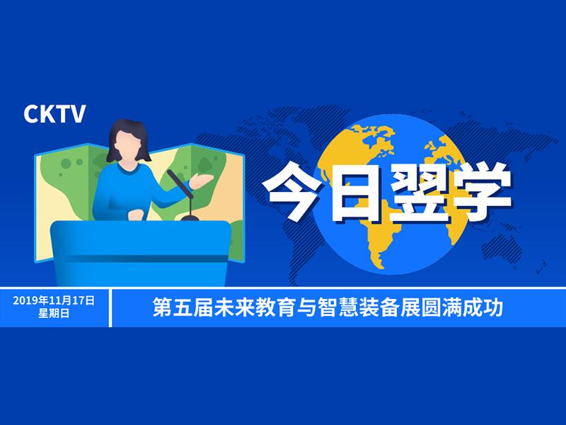 【2019.11.17】翌学首次亮相教育装备展,引发业内高度关注