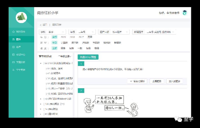 卷库+多种组卷方式,平台制卷