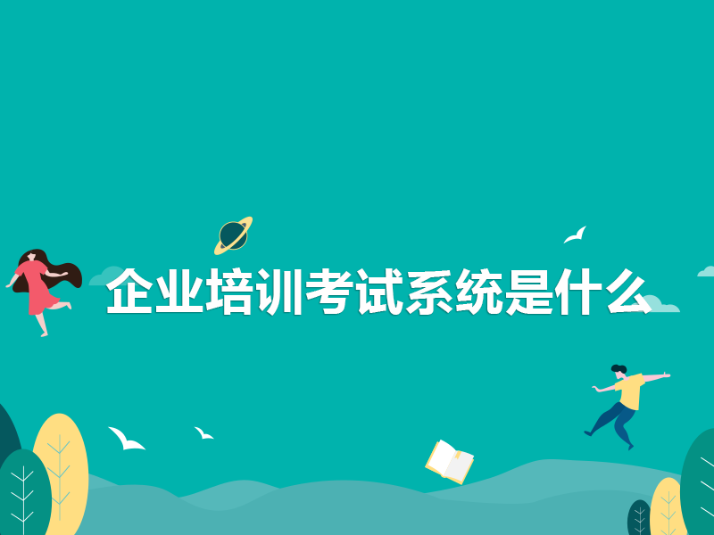 企业培训考试系统